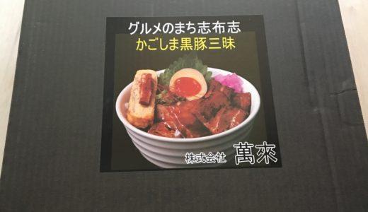 鹿児島県志布志市 全国どんぶり選手権悲願のグランプリ☆黒豚三昧丼4食セット