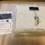 <ふるさと納税>クロワッサン餃子 香川県善通寺市